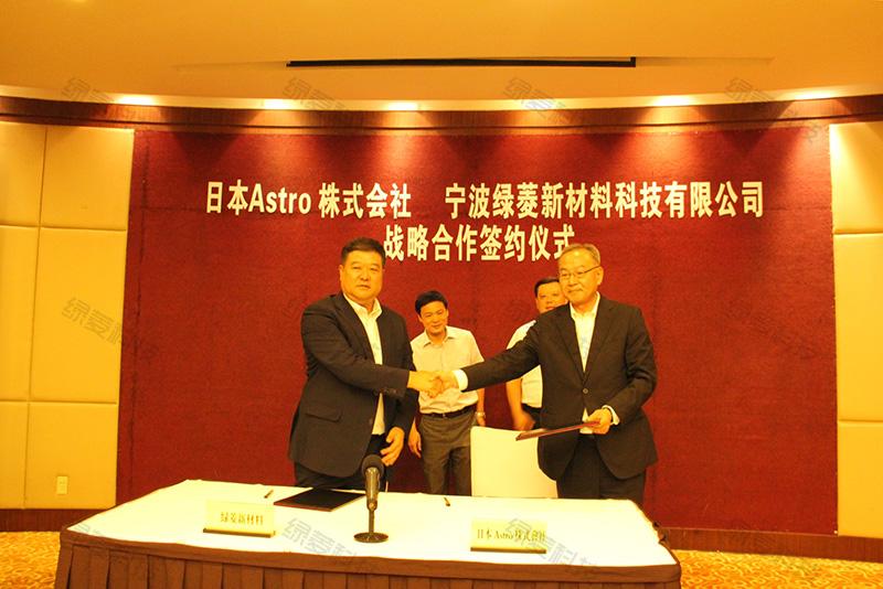 绿菱科技与日本ASTRO签约