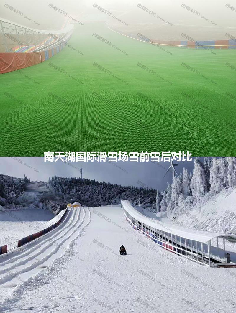 南天湖国际滑雪场对比图