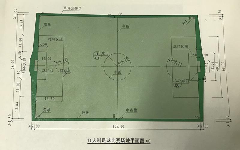 11人制标准足球场画法
